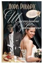 Щастливи завинаги - книга 4 (Сватбена агенция) - Нора Робъртс