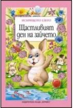 Щастливият ден на зайчето (Искрящото езеро)