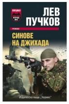 Синове на джихада - Лев Пучков
