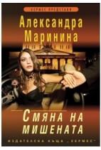 Смяна на мишената - Александра Маринина