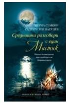 Среднощни разговори с един мистик - Шерил Симони,Садгуру Йаги Васудев