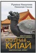 Сто дни в Китай - Николай Генов,Румяна Николова