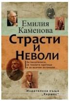 Страсти и неволи - Емилия Каменова
