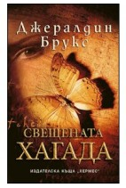 Свещената хагада - Джералдин Брукс