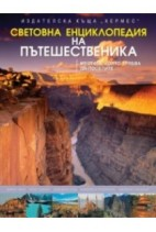 Световна енциклопедия на пътешественика - Колектив