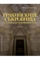 Тракийските съкровища и долината на тракийските царе - Павлина Илиева, Николай Генов