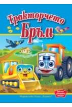 Тракторчето Бръм (Весели панорамни книжки)