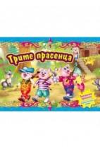 Трите прасенца (панорамна приказка) - преводач Ивелина Балтова