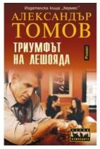 Триумфът на лешояда - Александър Томов