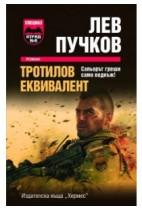 Тротилов еквивалент - Лев Пучков