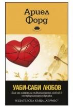 Уаби-Саби любов - Ариел Форд
