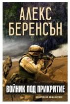 Войник под прикритие - Алекс Беренсън