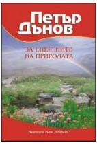 За енергийте на природата - Петър Дънов
