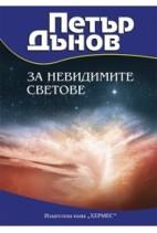 За невидимите светове - Петър Дънов