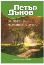 За пътя на човешката душа - Петър Дънов