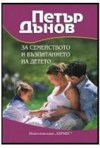 За семейството и възпитанието на детето - Петър Дънов