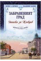 Забравеният град (Записки за Пловдив) - Владимир Балчев,Петко Петков