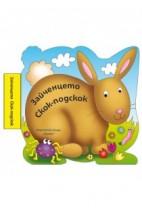 Зайченцето Скок-подскок (книжка за баня)