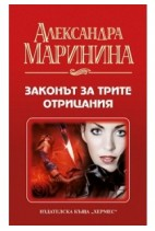 Законът за трите отрицания - Александра Маринина