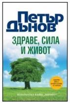Здраве, сила и живот + CD - Петър Дънов